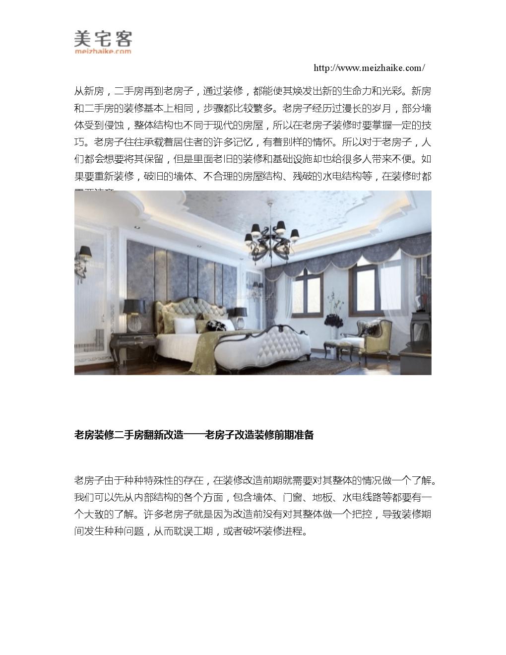 老房装修二手房翻新改造方案设计.docx