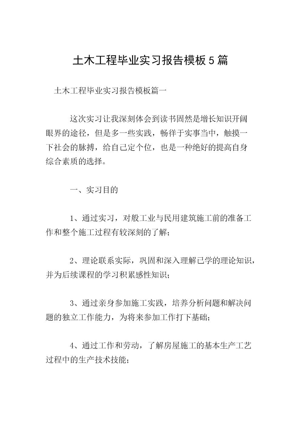 土木工程毕业实习报告模板5篇.doc