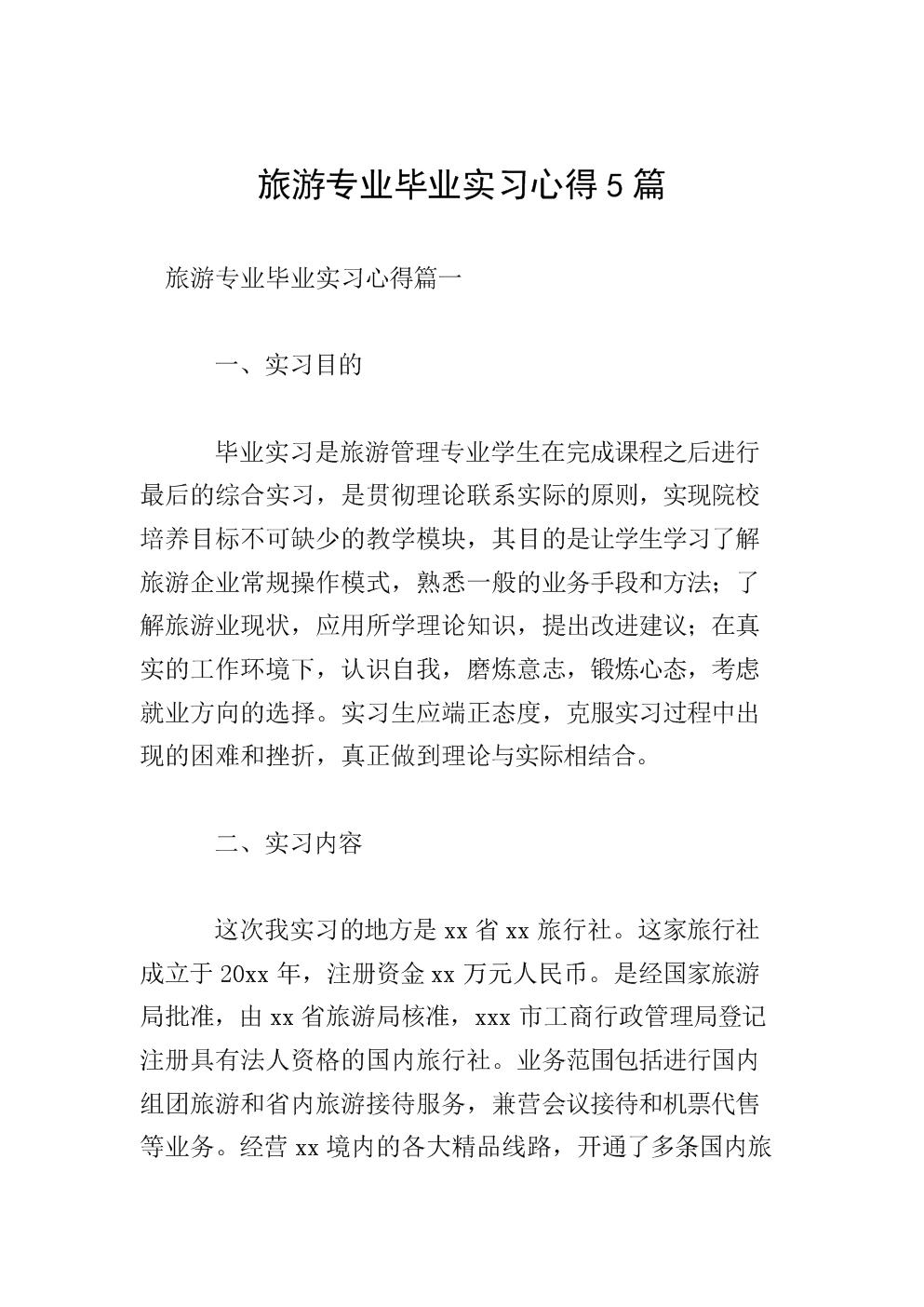 旅游专业毕业实习心得5篇.doc