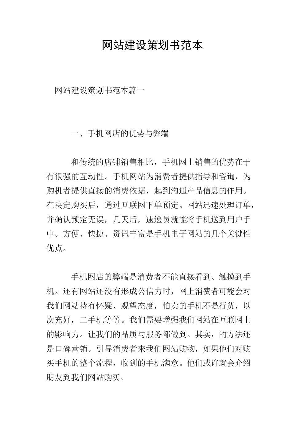 网站建设策划书范本.doc