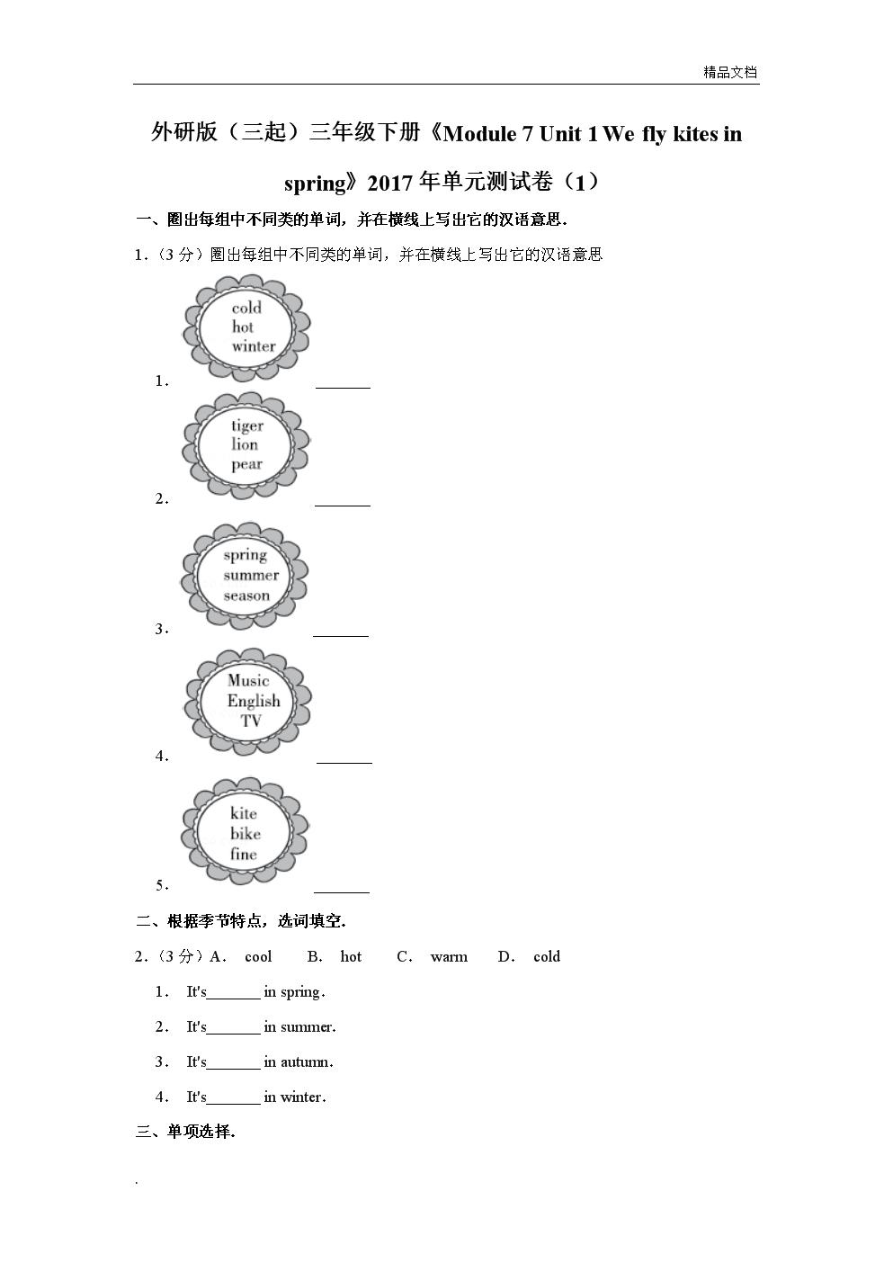 外研版(三起)(2012)小学英语三年级下册Module 7 Unit 1 We fly kites in spring.习题(1).doc