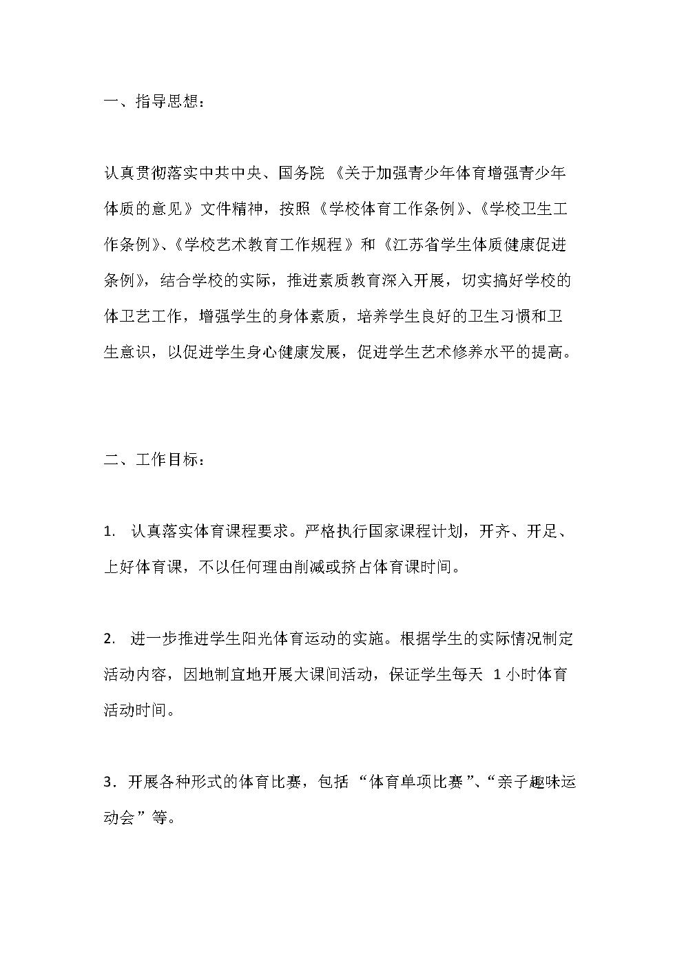 学校2019~2020第二学期体卫艺工作计划.doc