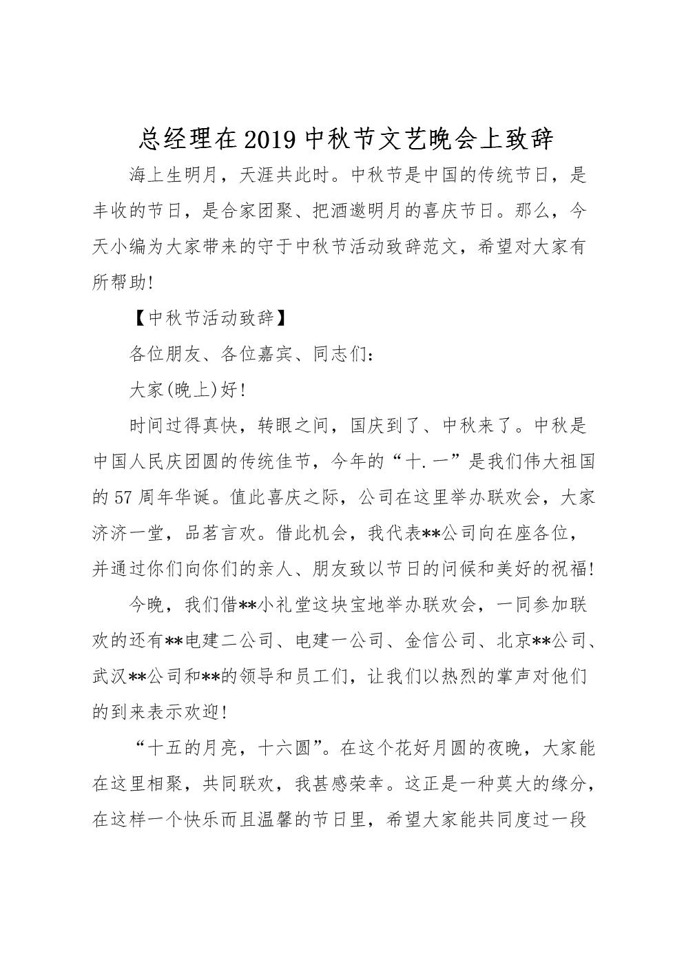 总经理在2019中秋节文艺晚会上致辞.doc