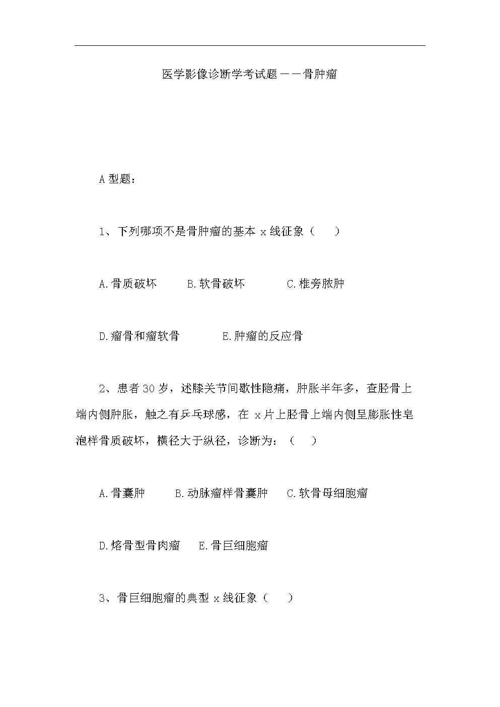 医学影像诊断学考试题复习.doc