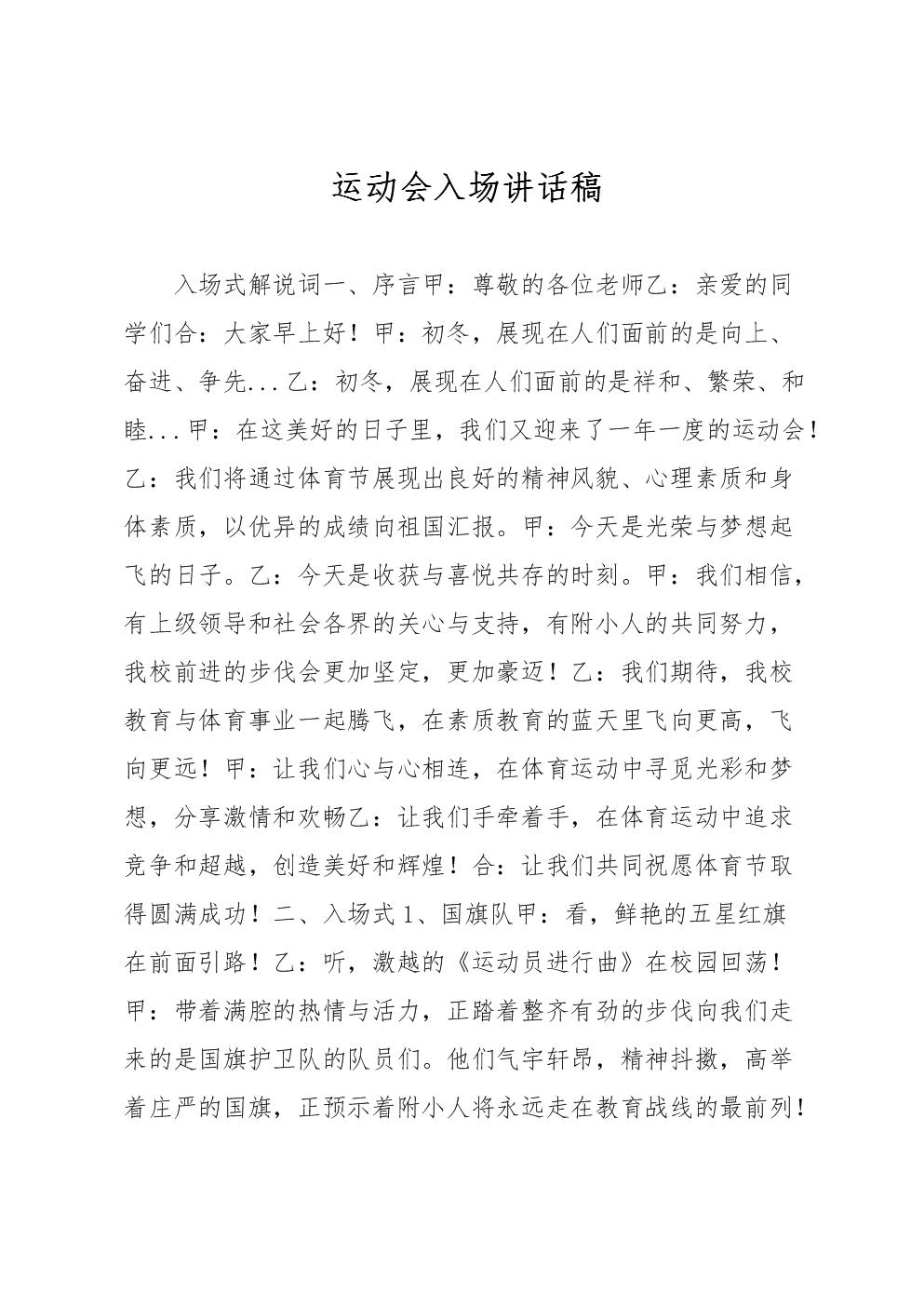 运动会入场讲话稿.doc