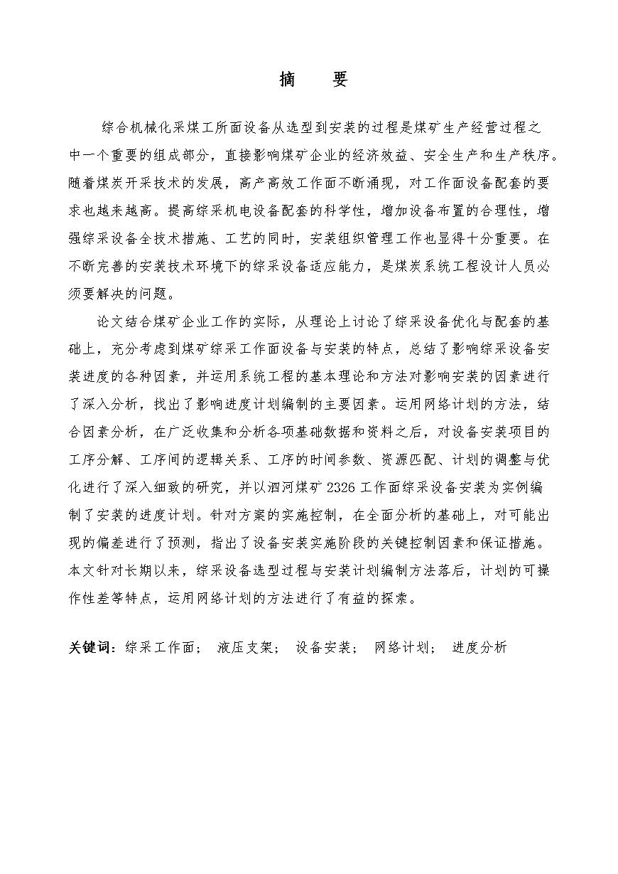 中国矿业大学成人教育学院毕业设计说明.doc