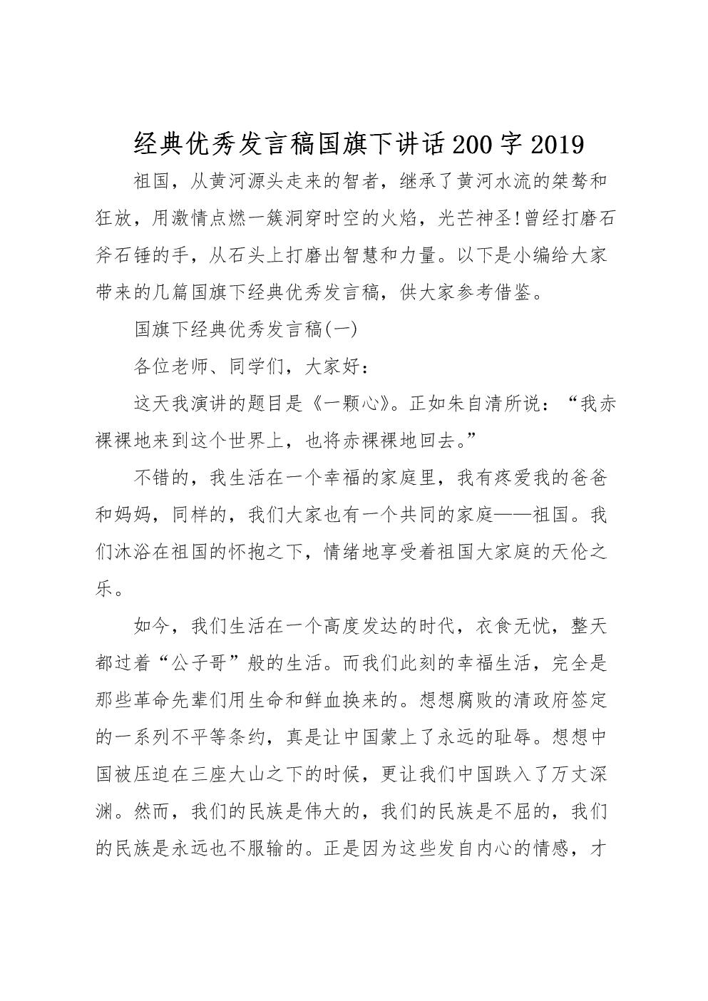 经典优秀发言稿国旗下讲话200字2019.doc