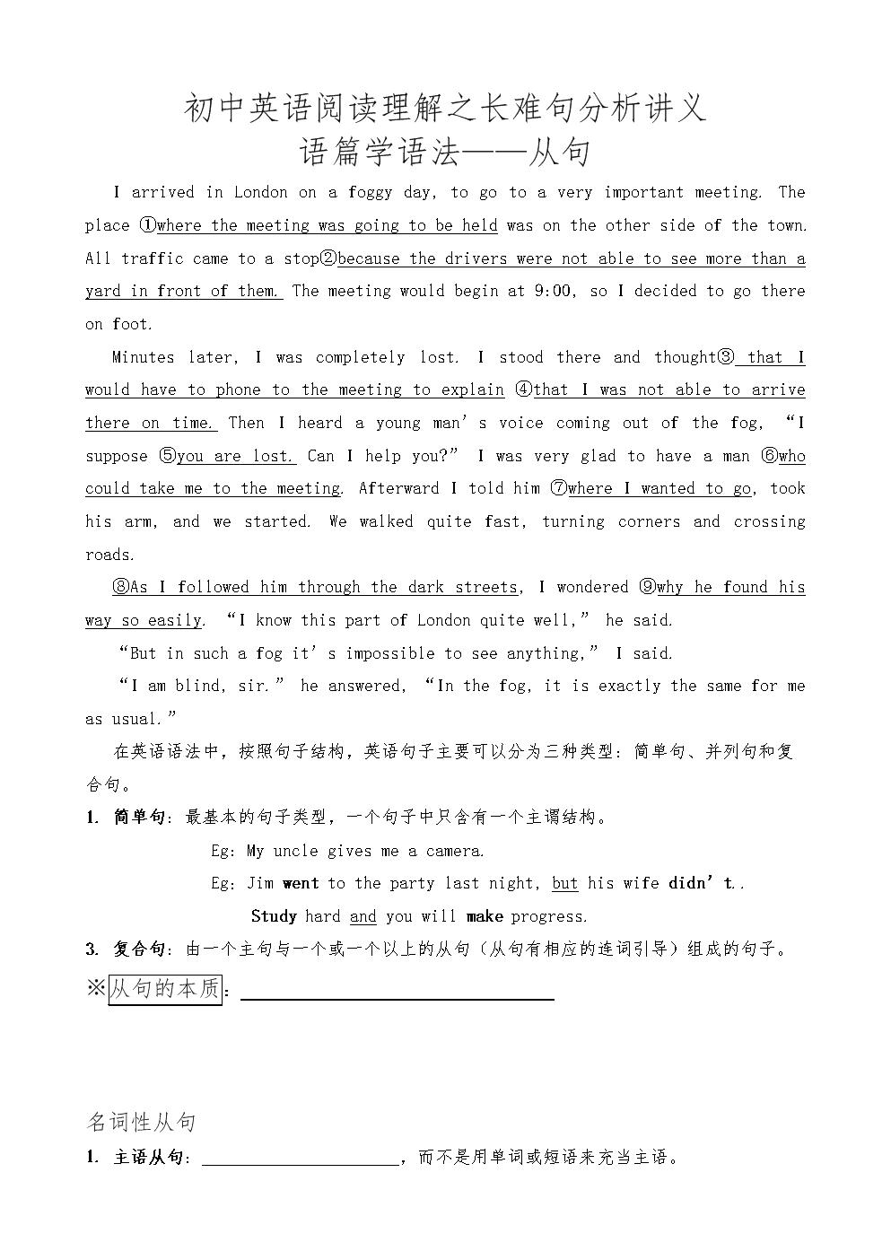 (精品)初中英语长难句_语篇从句讲义(初中学生版).doc