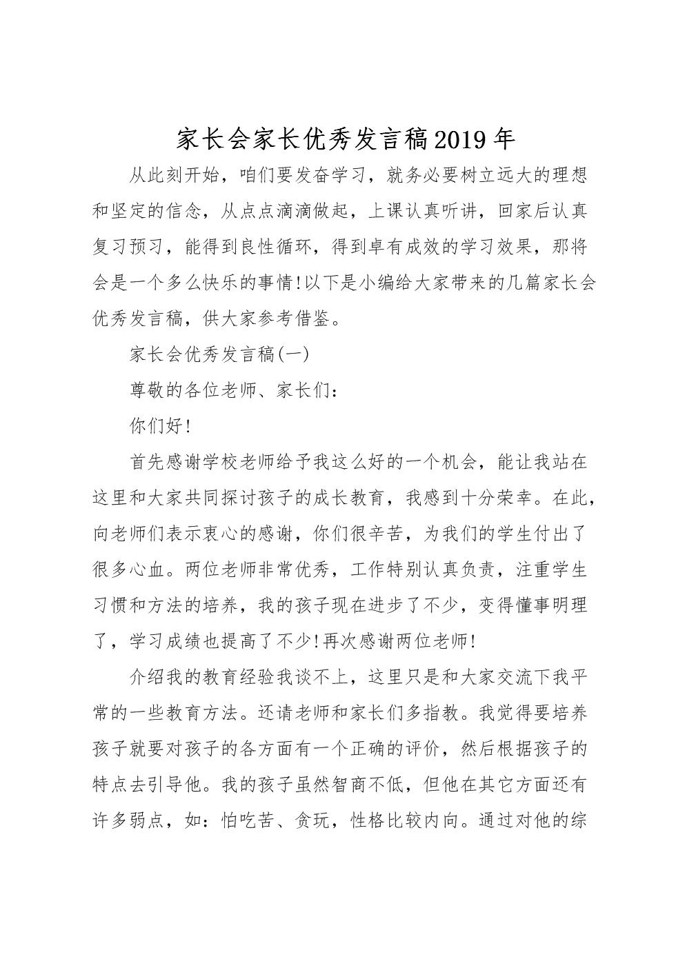 家长会家长优秀发言稿2019年.doc