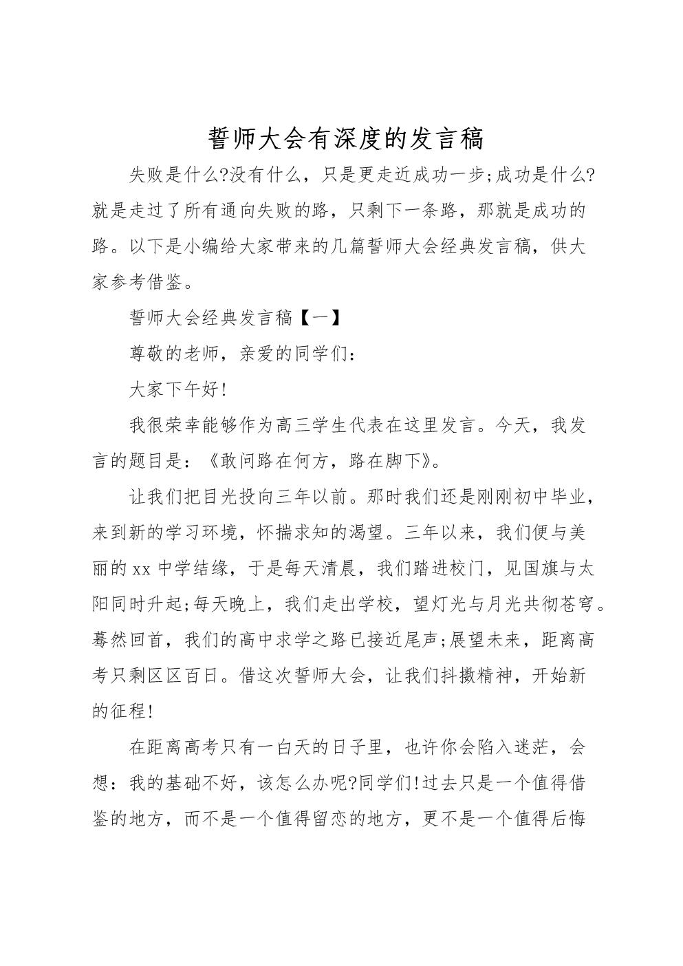 誓师大会有深度的发言稿.doc
