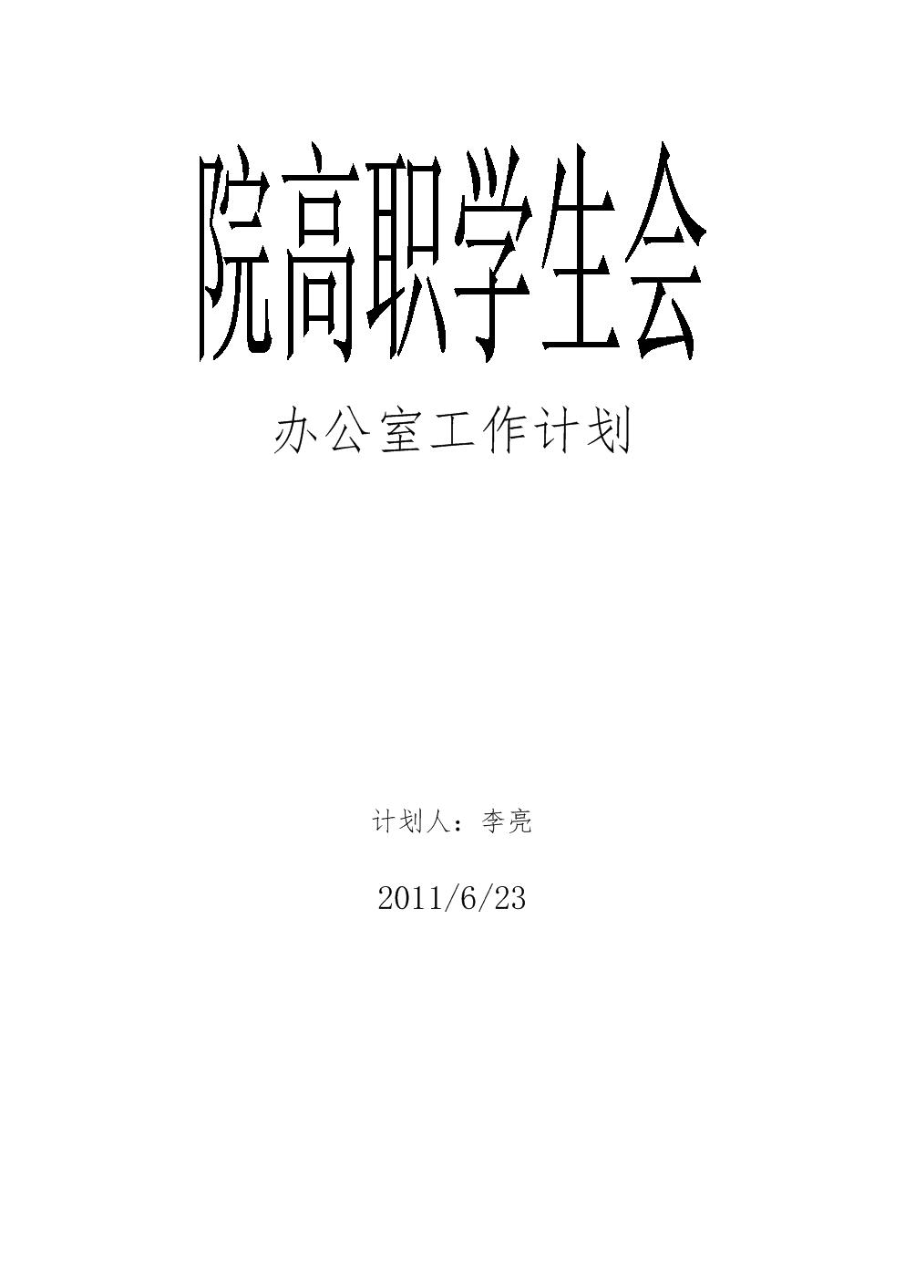 学期工作计划总结书.doc