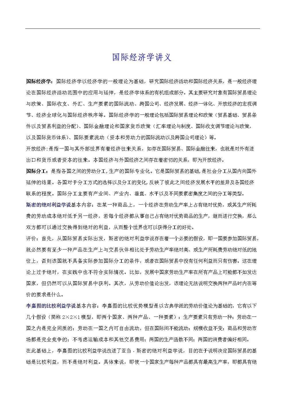 【讲义】国际经济学(清华大学).doc