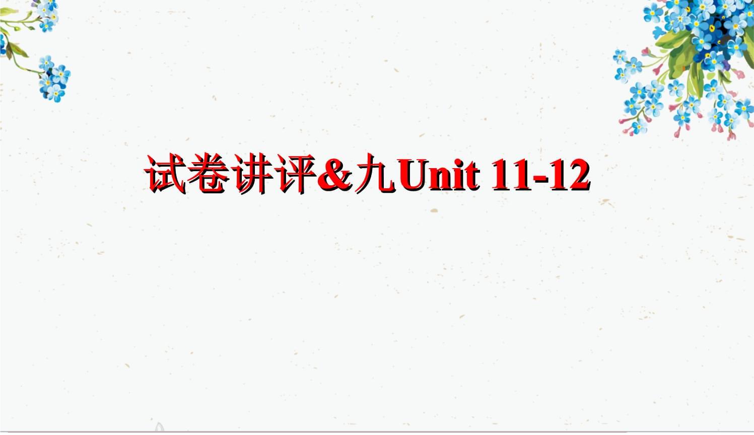 教材词块自主测B--九年级(全) Units 11~12.ppt