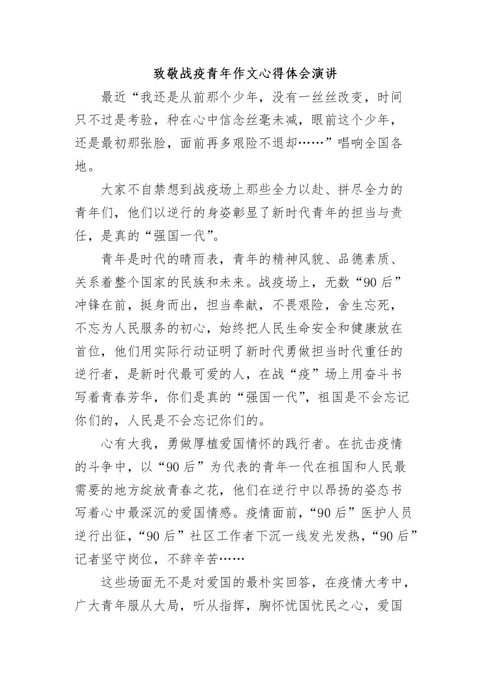 致敬战疫青年作文心得体会演讲.docx