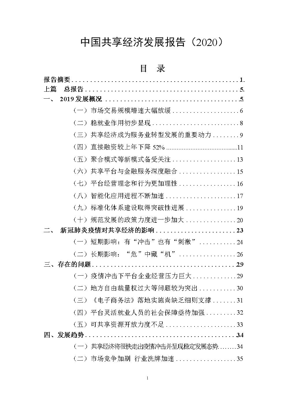 2020年中国共享经济发展报告.docx