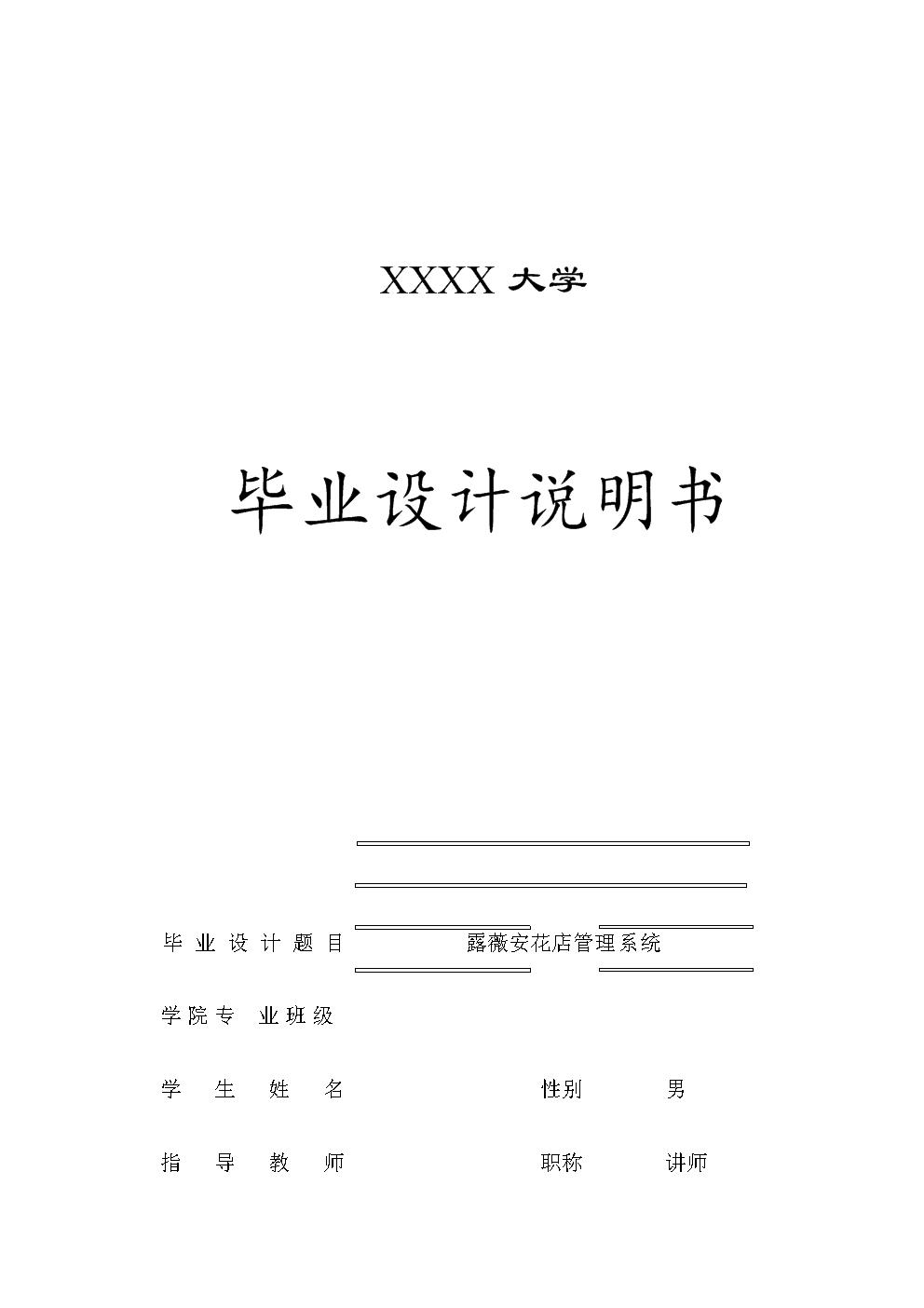 花店管理系统毕业设计.docx