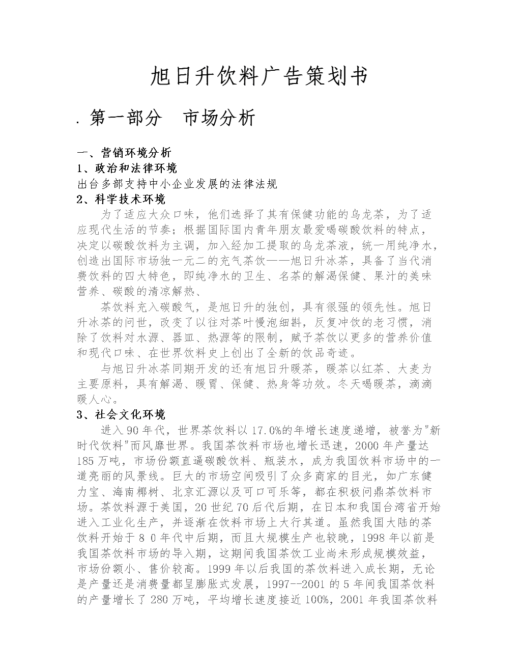 旭日升饮料广告项目策划书.doc