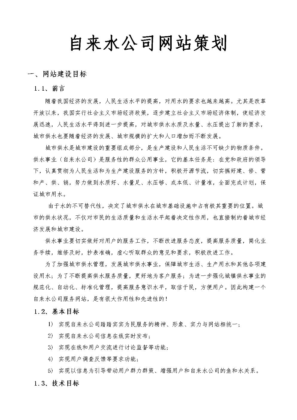 自来水公司网站项目策划.doc