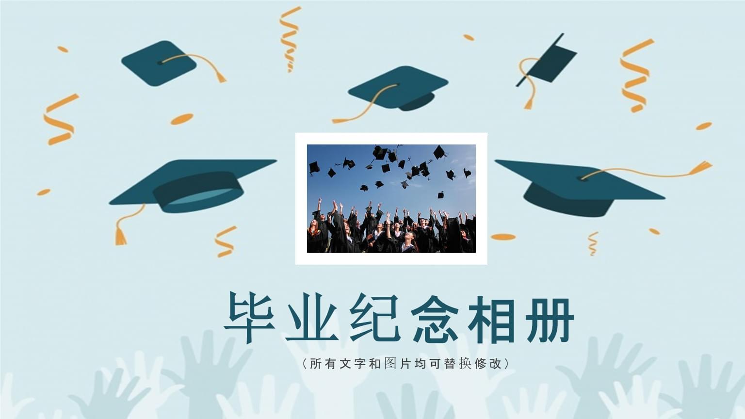 毕业纪念相册同学聚会PPT模板.pptx