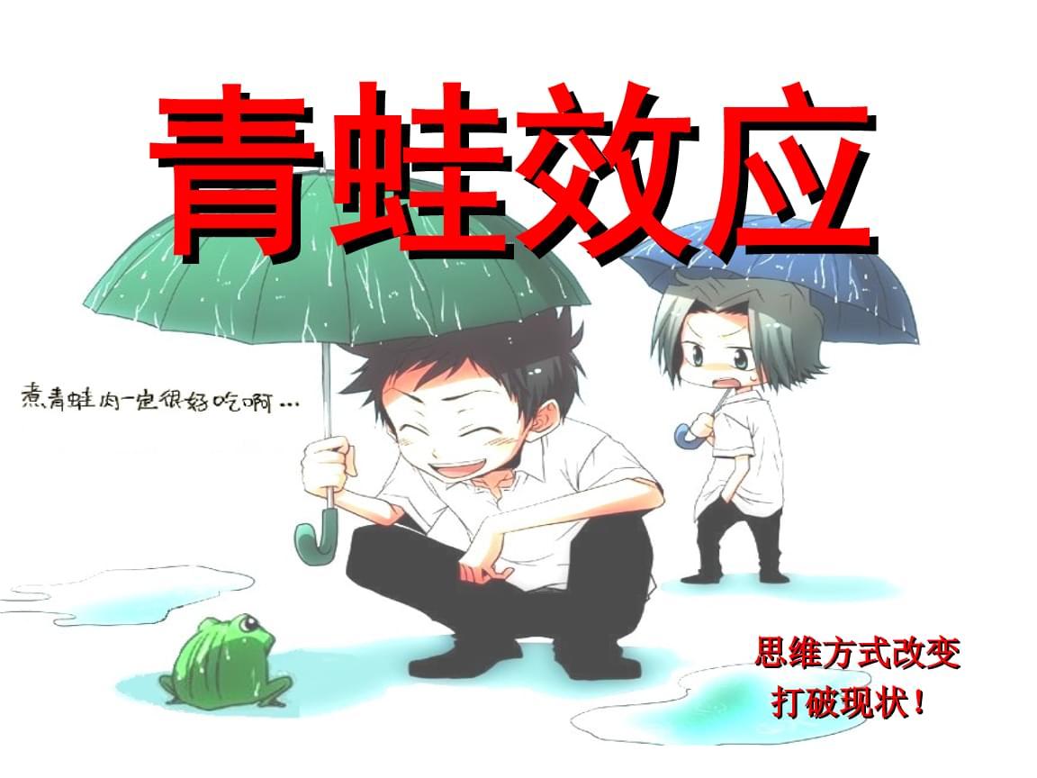 青蛙效应介绍.ppt