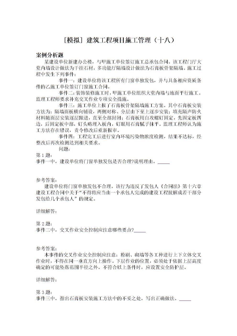 建筑工程项目施工管理(十八).doc