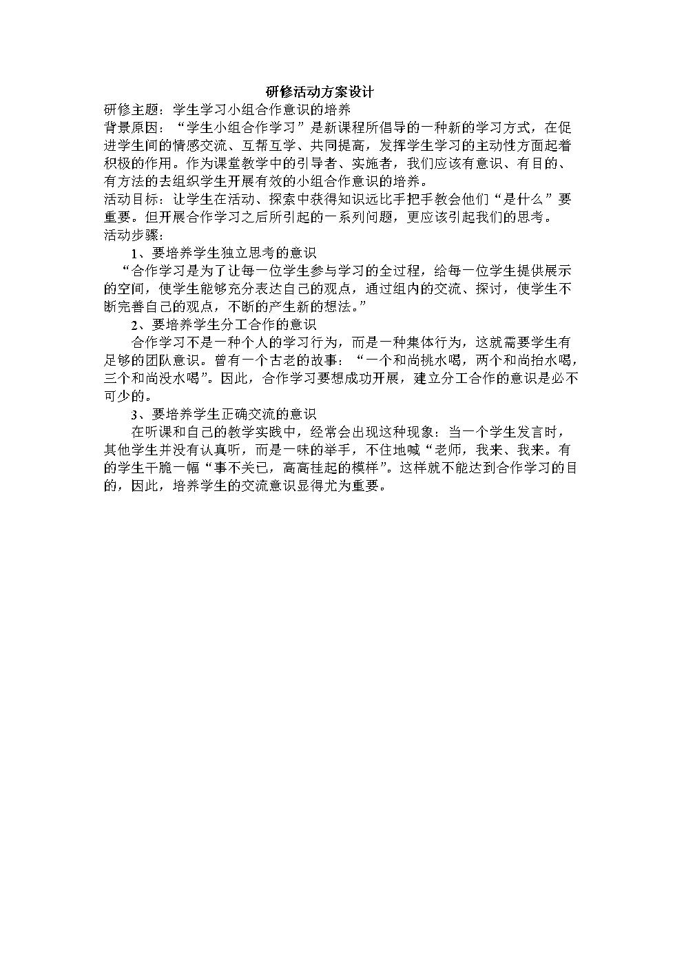 我的研修方案[1].doc