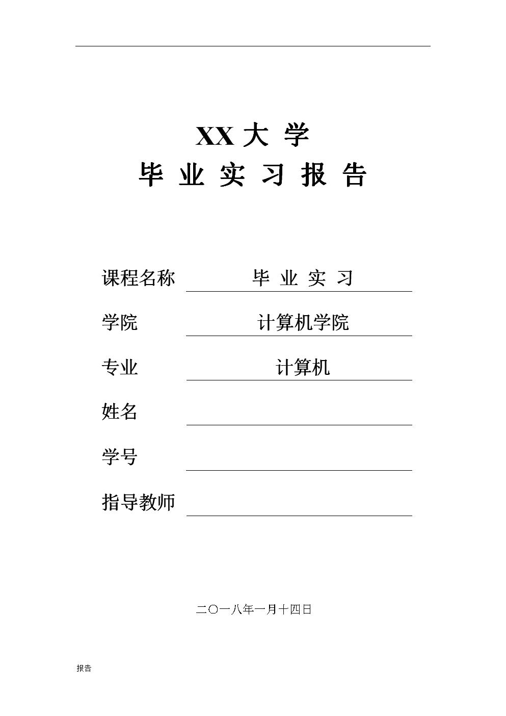计算机专业毕业实习分析报告.doc