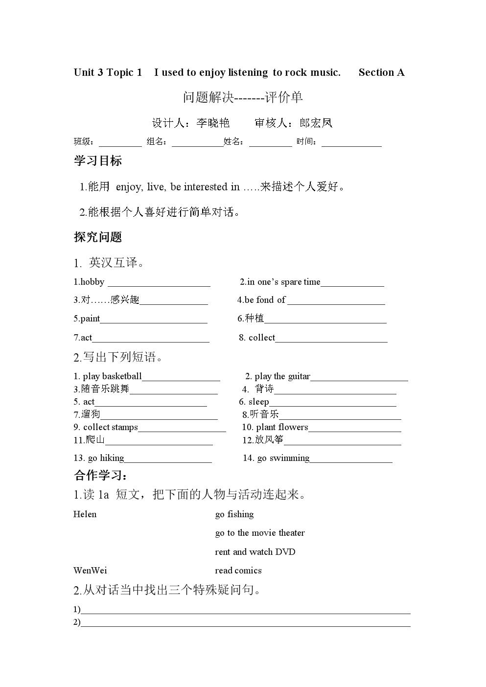 李晓艳解决单.doc