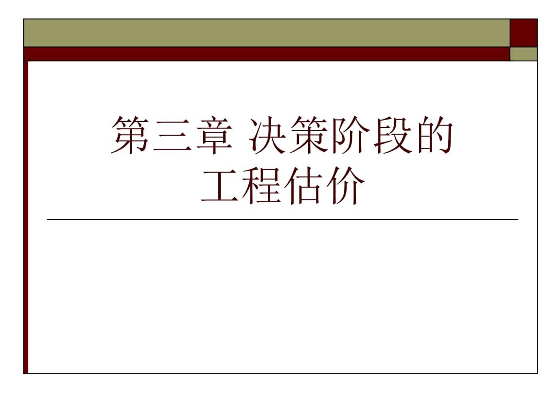 第三章-决策阶段的工程估价.ppt