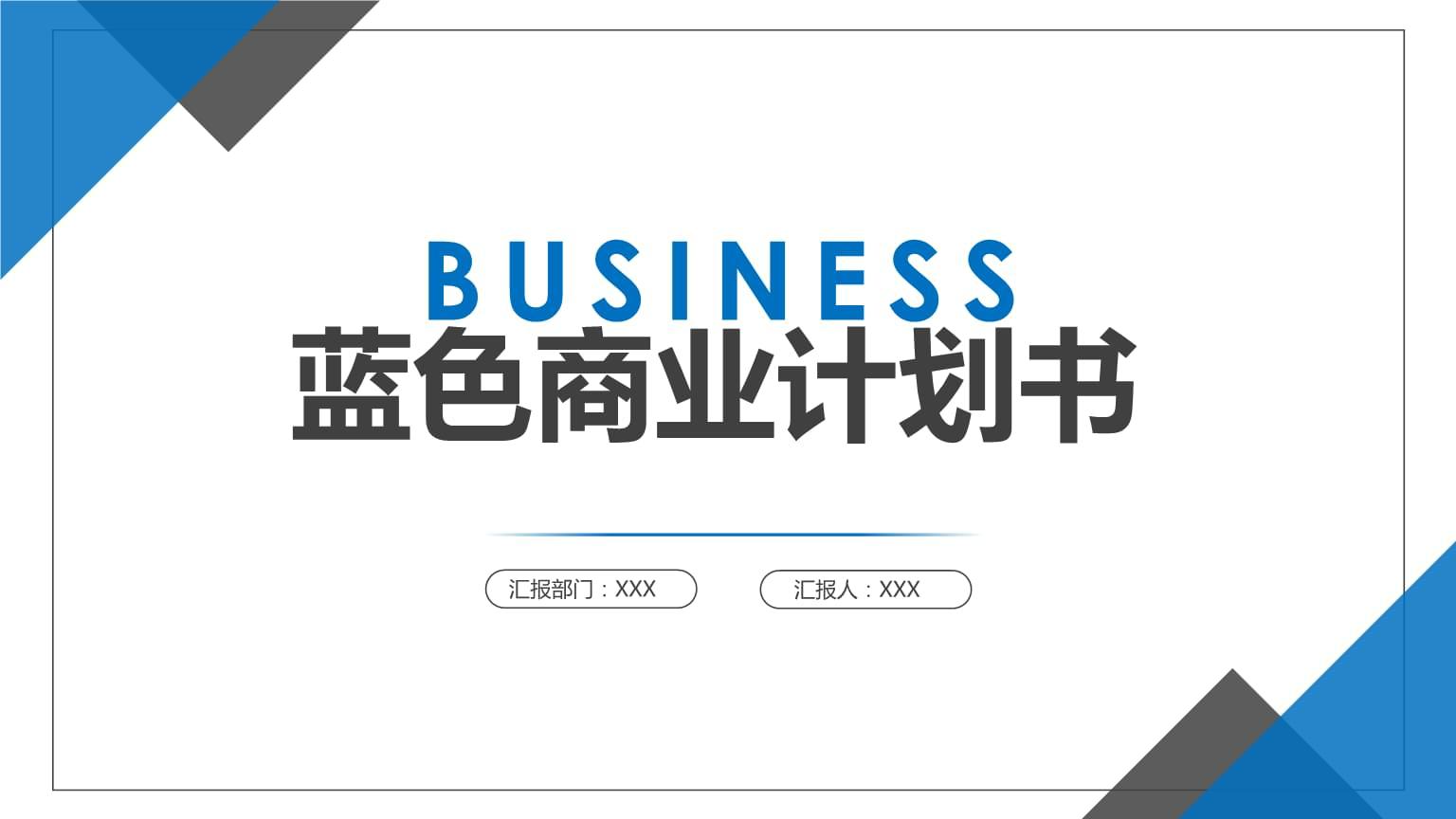 蓝色商务主题商业计划书PPT模板.pptx