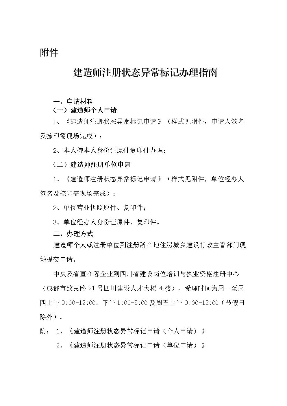 建造师注册状态异常标记办理指南.doc