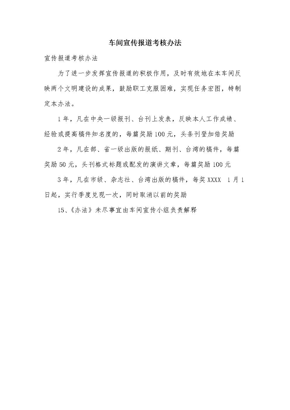 车间宣传报道考核办法_4.doc