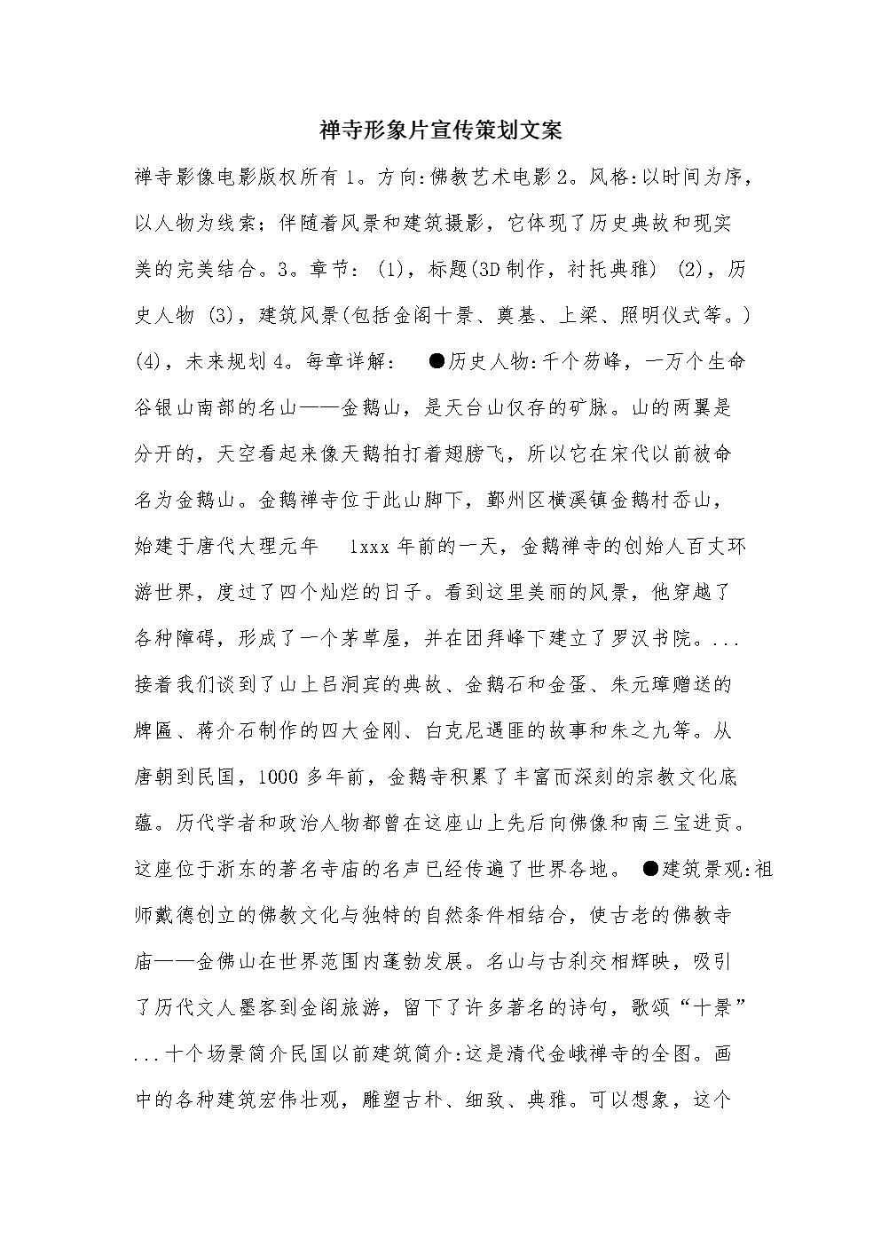 禅寺形象片宣传策划文案.doc