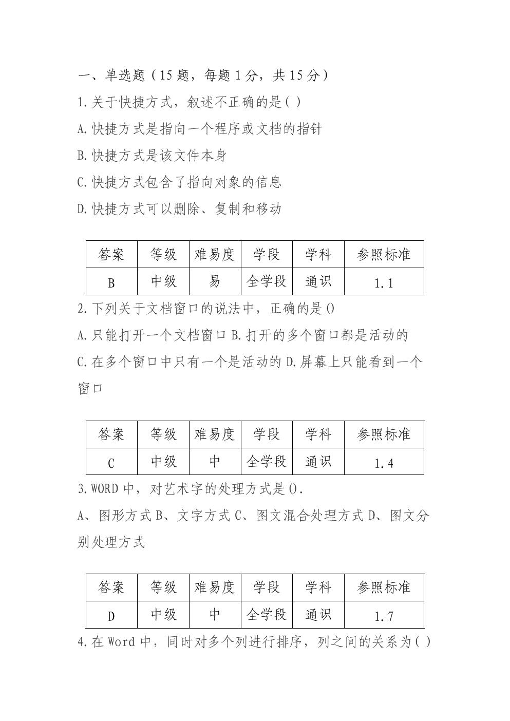 中级多项选择砀山县工作5坊帅强.doc