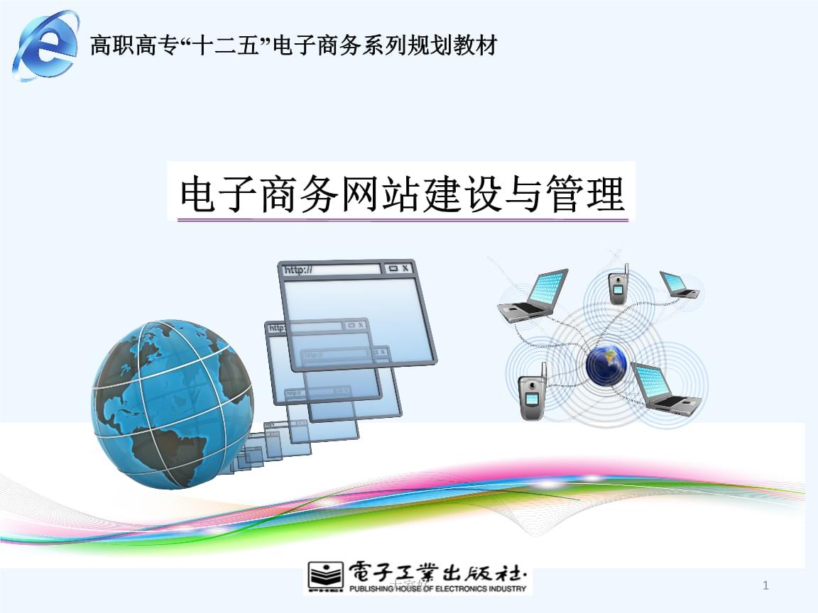 电子商务网站建设与管理-电子教案版第四章.ppt