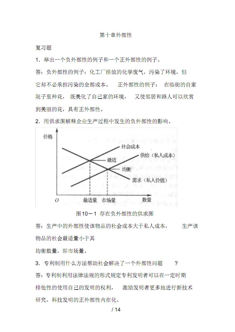 曼昆《经济学原理》第6版-微观经济学分册-课后习题答案-第10章资料.pdf