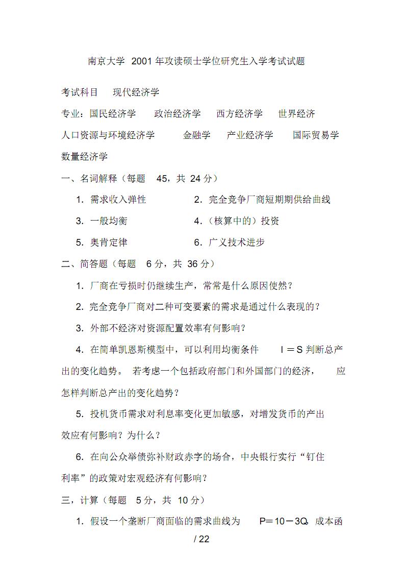 南京大学2001年现代经济学考研真题及答案(DOC).pdf