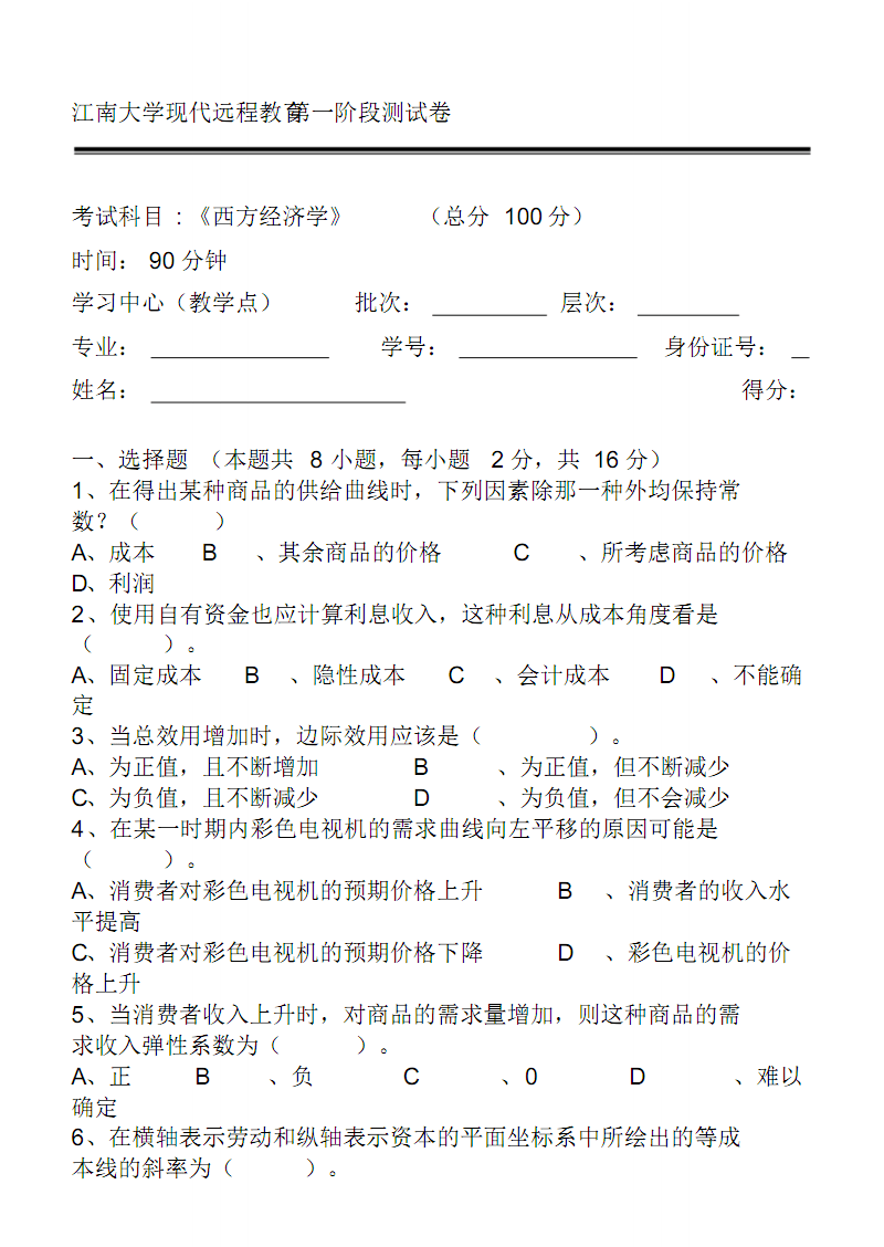 西方经济学第1阶段测试题.pdf