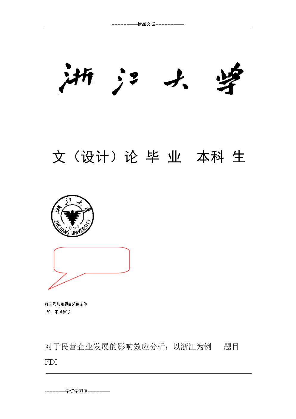 浙江大学毕业论文模板汇总.doc