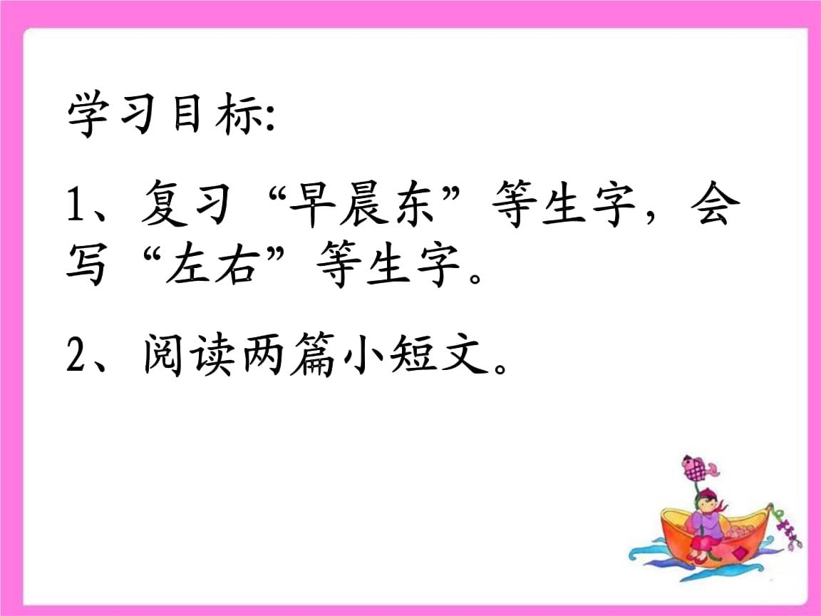 汉字家园(一)3-2课件.ppt
