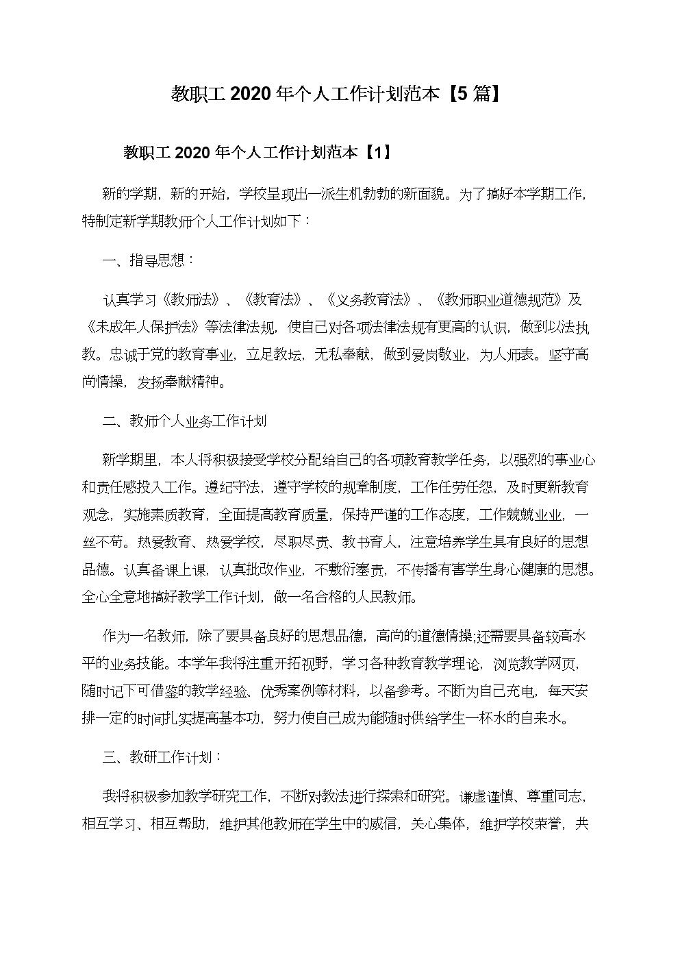 教职工2020年个人工作计划范本【5篇】.doc