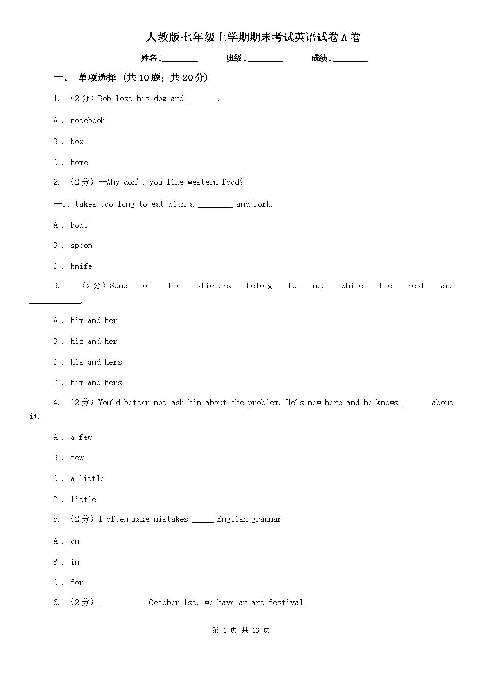 人教版七年级上学期期末考试英语试卷A卷.doc