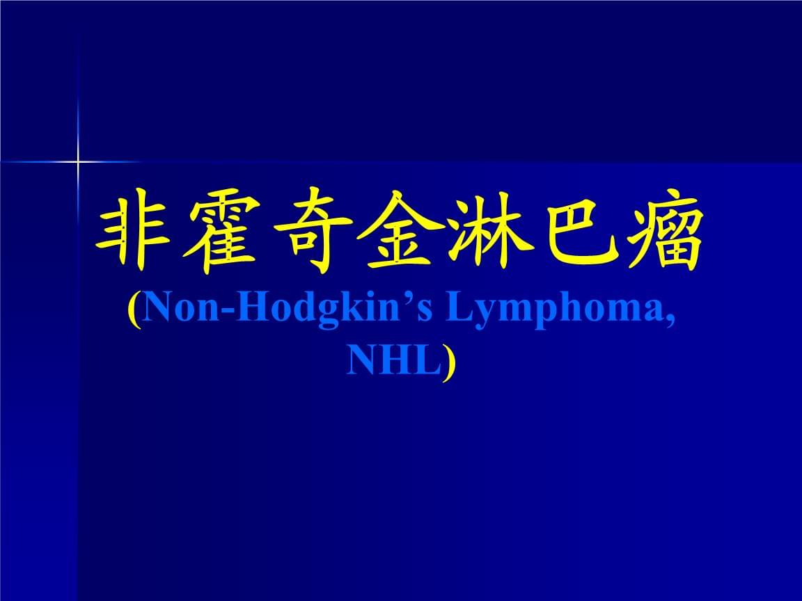 肿瘤放射治疗学非霍奇金淋巴瘤.ppt