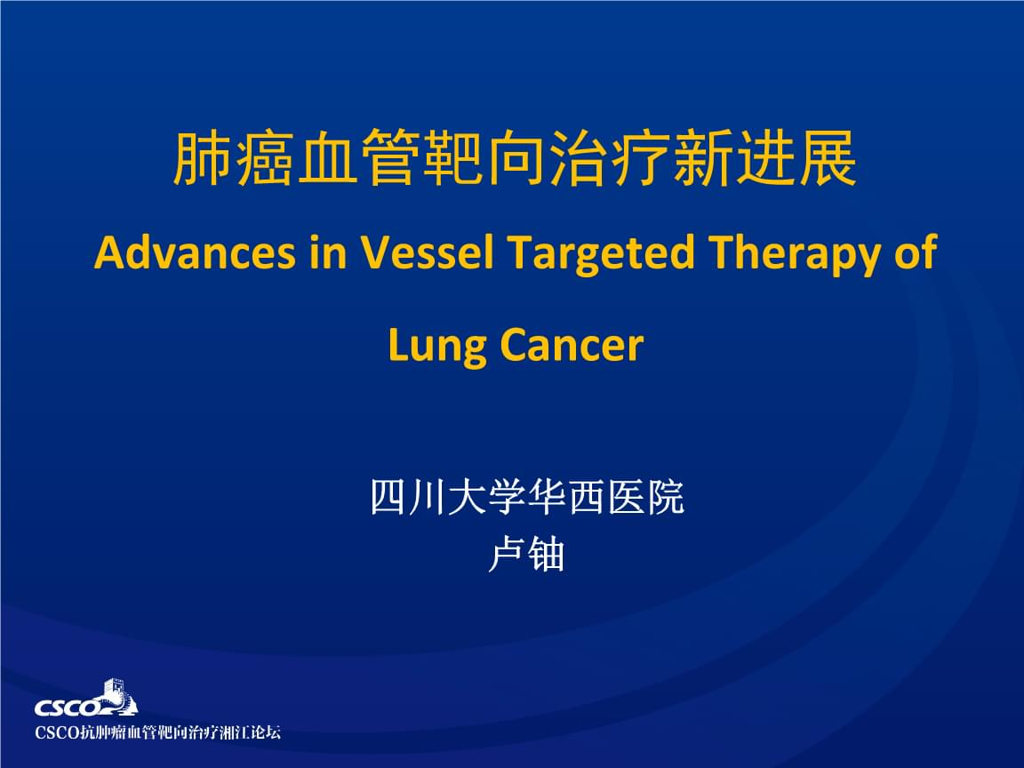 肺癌血管靶向治疗新进展 .ppt