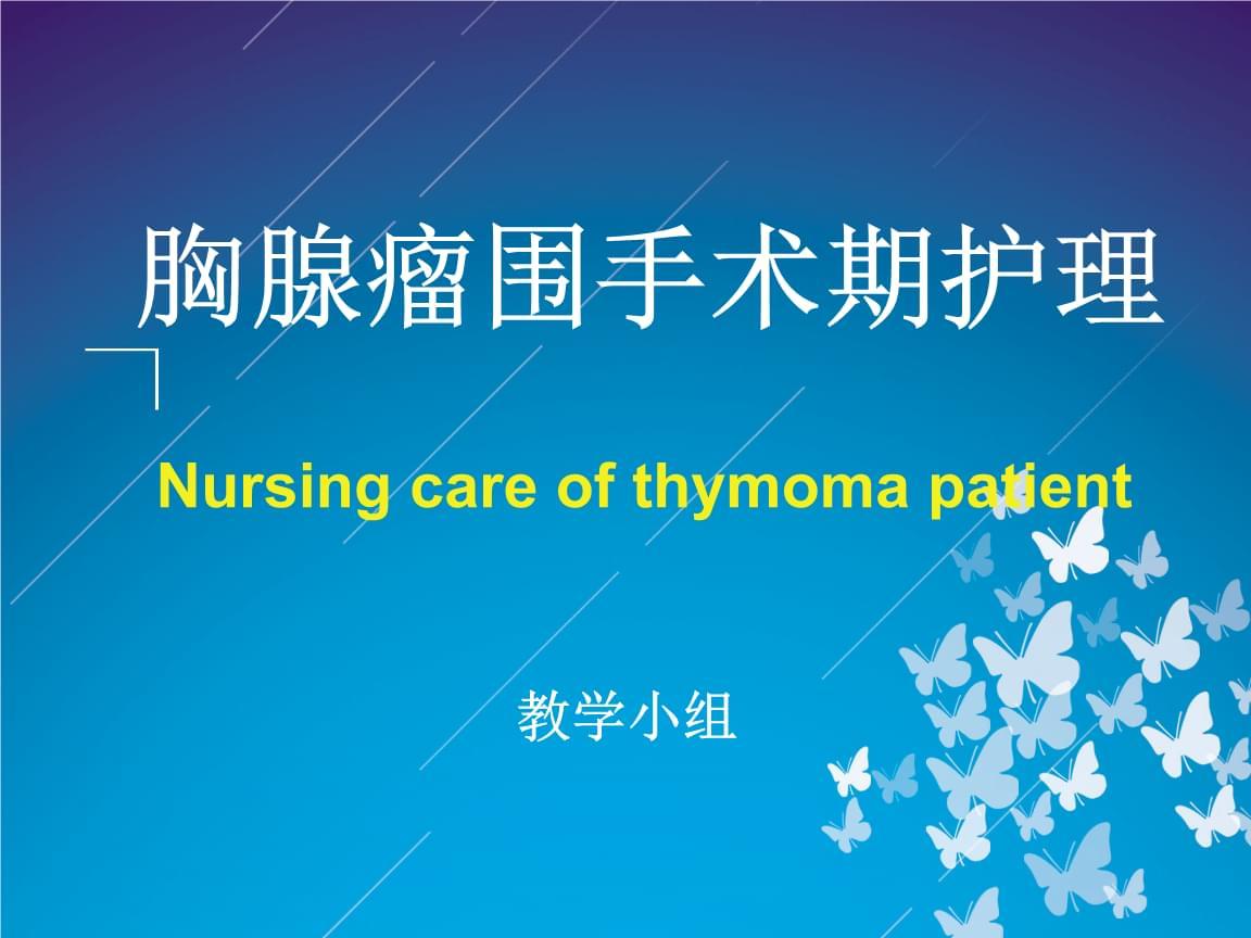 胸腺瘤围手术期护理 .ppt