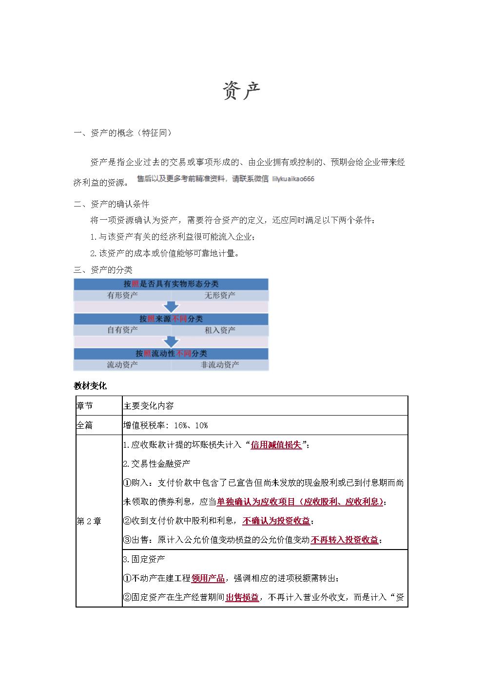 会计实务第二章第一节货币资金.doc