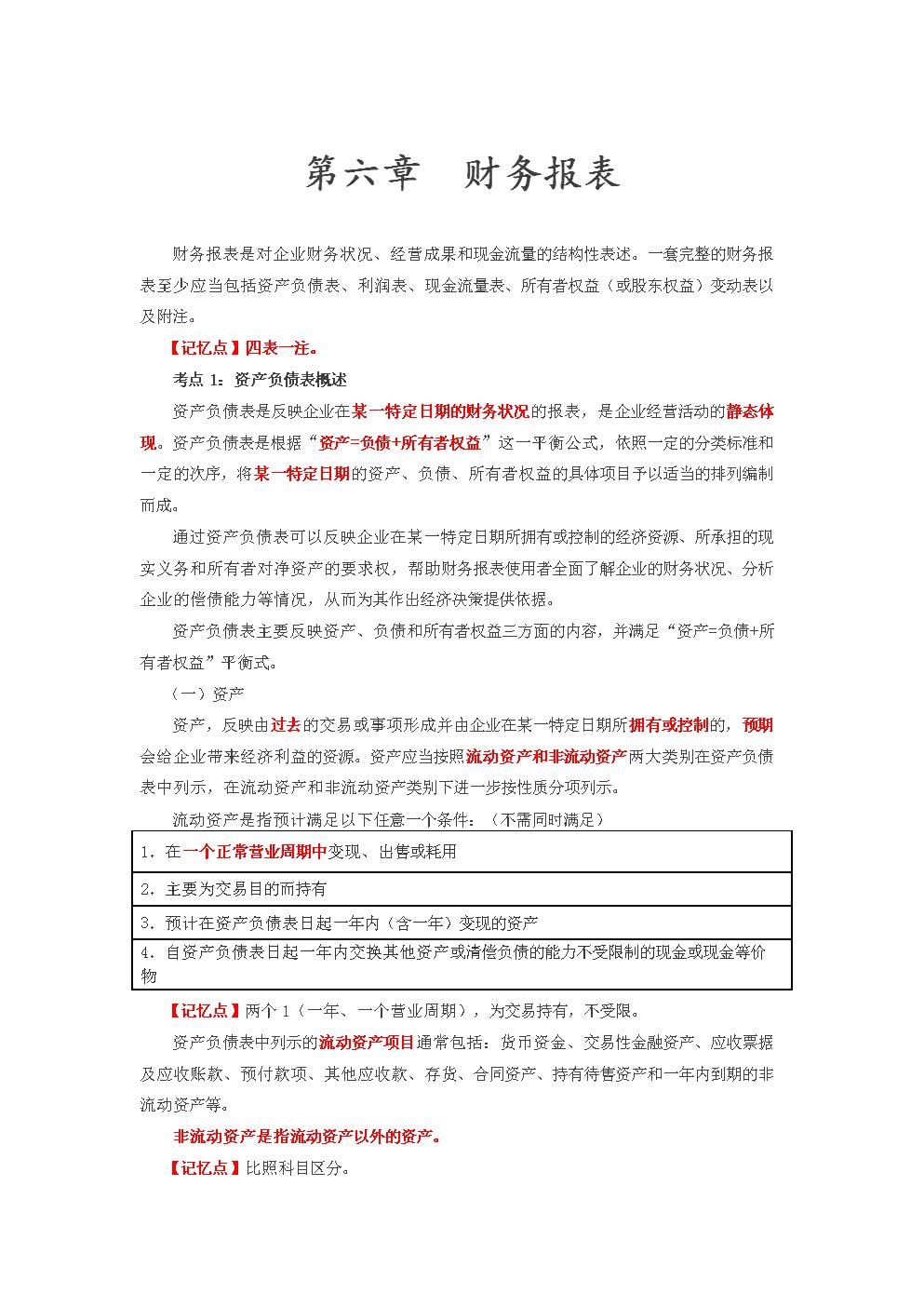 会计实务第六章第一节资产负债表.doc