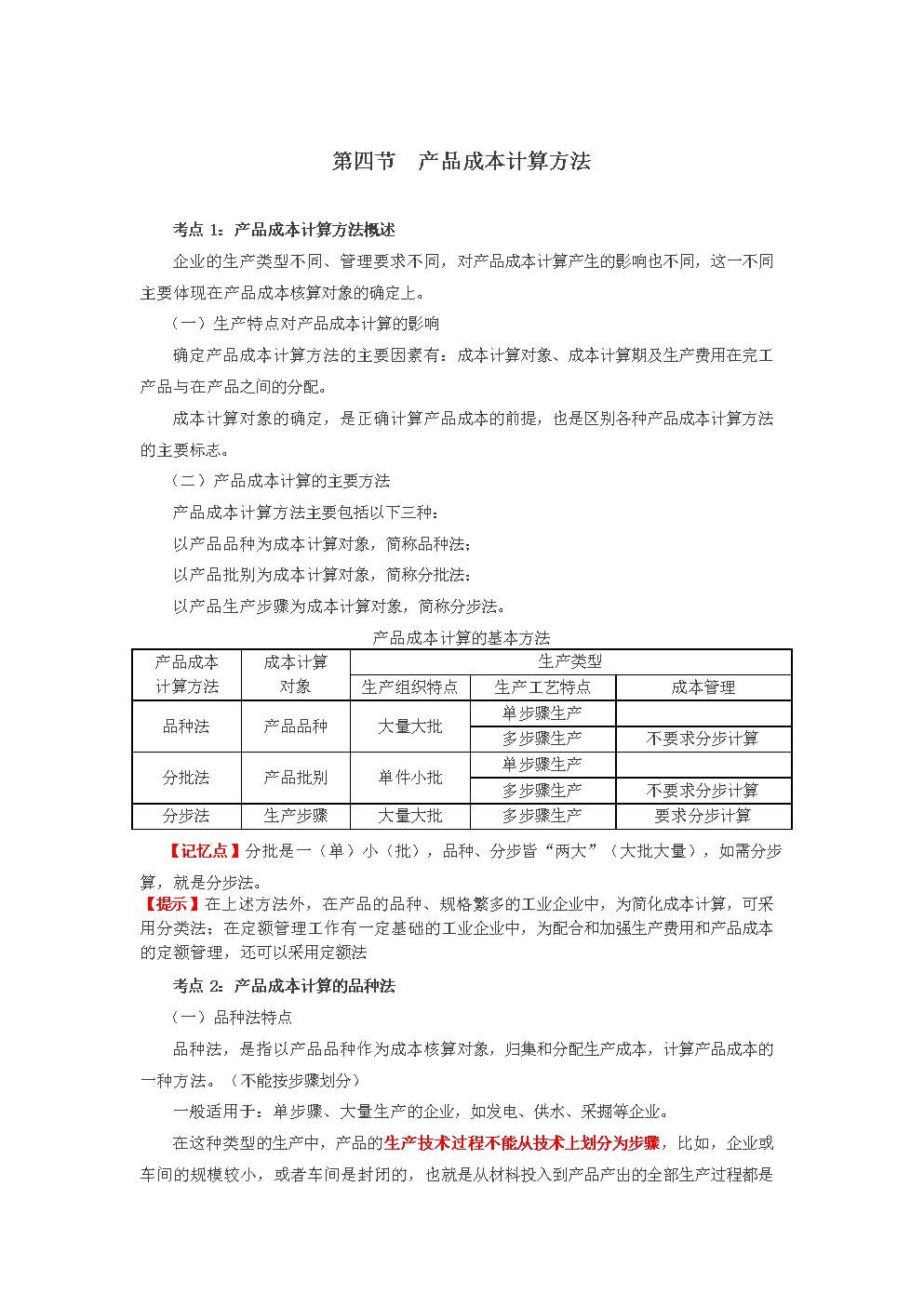 会计实务第七章第四节产品成本计算方法.doc