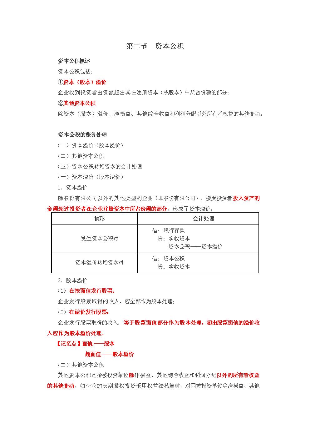 会计实务第四章第二、四节资本公积+留存收益.doc