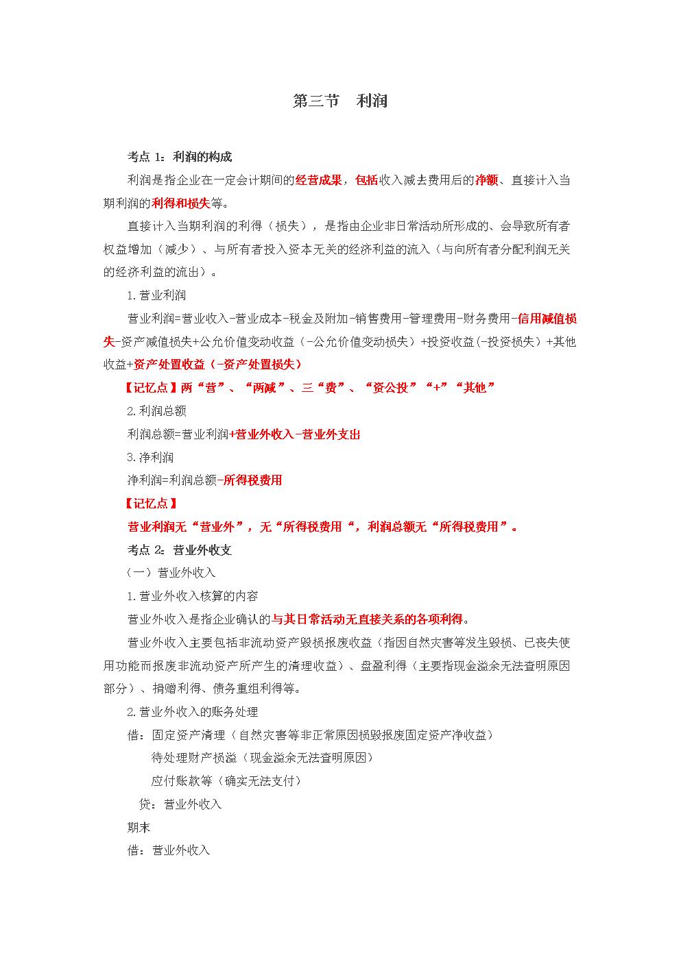 会计实务第五章第三节利润.doc